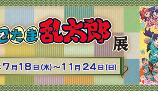 学習祭のお知らせ【11/23土】アニメの歴史に触れる日!参加者募集中