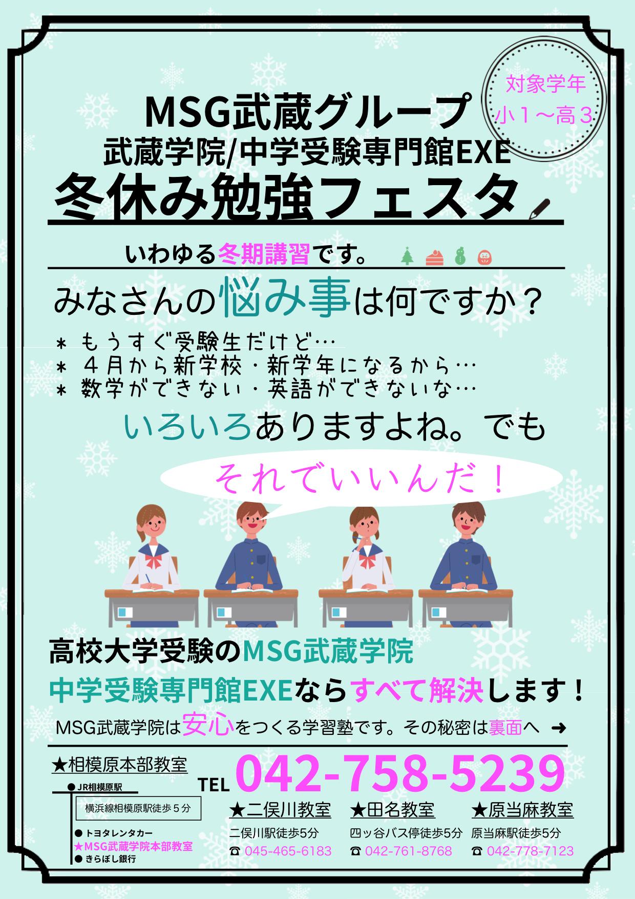 【相模原・二俣川】2018冬期講習のご案内!小中高校生対象